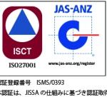 IS27001 ロゴ 番号付き 20160208